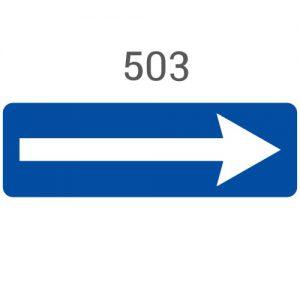 Ceļa zīme - Nr. 503 Izbraukšana uz vienvirziena ceļa